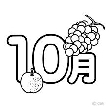 秋祭りの10月文字の無料イラスト素材イラストイメージ