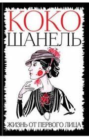 "Книга: ""<b>Коко Шанель</b>. <b>Жизнь</b> от первого лица"" - <b>Коко Шанель</b> ..."