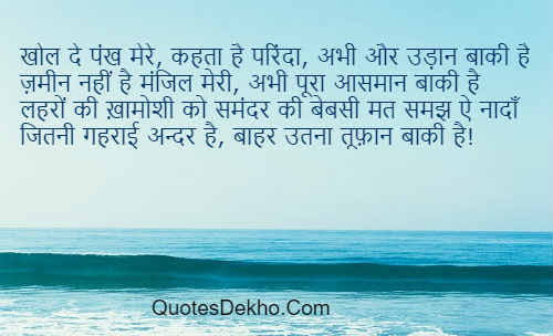 inspirational shayari in english