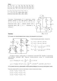 работа Расчет разветвленной цепи синусоидального тока Вариант  Курсовая работа Расчет разветвленной цепи синусоидального тока Вариант 4 ТУСУР