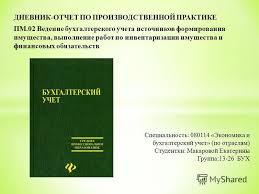 Отчет по производственной практике пм экономика и бухгалтерский  Отчет по производственной практике по бухгалтерскому