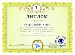 Любовь Александровна Худякова Педагогическое интернет сообщество  Всероссийская дистанционная олимпиада по математике