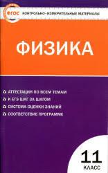 ideana ucoz ru ФИЗИКА класс Физика 11 класс КИМы