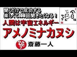斎藤 ひとり youtube