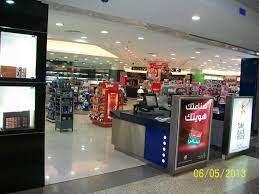 السوق الحره بمطار بيروت لبنان مايو 2013