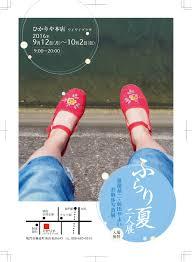 ポスターデザイン ふらり夏二人展 渡邊恭二前田やよいお散歩写真展
