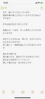 木村 響子 twitter