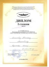 Политехники получили диплом степени за лучший доклад на  Поздравляем политехников с очередной победой и желаем дальнейших успехов
