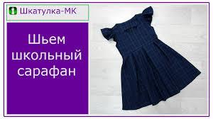 Шьем <b>школьное платье</b>-<b>сарафан</b>|Шкатулка-МК - YouTube