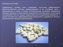 Лицензирование фармацевтической деятельности презентация онлайн работоспособности системы здравоохранения и ее составной части фармацевтики в связи с новыми посткризисными условиями вызванными