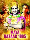 Suman Maya Bazaar Movie