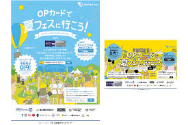Opカードで夏フェスに行こう小田急電鉄opカード 株式会社sabeevo