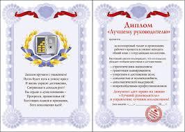 Диплом Лучшему руководителю Подарок на Дону Интернет магазин  Диплом Лучшему руководителю