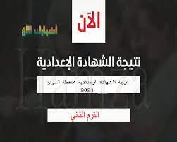 رابط نتيجة الشهادة الإعدادية محافظة أسوان الترم الثاني 2021 بالاسم ورقم  الجلوس جميع المراكز- نتيجة 3 اعدادي