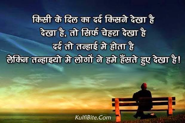 sad msg for girlfriend in hindi