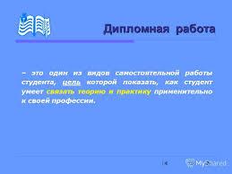 Презентация на тему Информационная культура культура специалиста  4 Дипломная работа