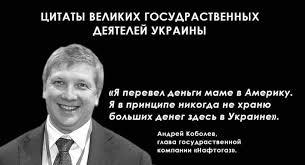 """Я перевел деньги маме в Америку: больших сумм здесь на счету никогда не храню, - Коболев о премии за победу в споре с """"Газпромом"""" - Цензор.НЕТ 9139"""