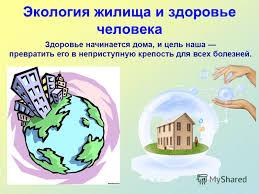 Презентация на тему Экология жилища и здоровье человека Здоровье  1 Экология жилища и здоровье человека Здоровье начинается дома и цель наша превратить его в неприступную крепость для всех болезней