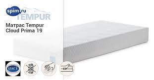 <b>Матрас Tempur Cloud</b> Prima 19 — купить <b>матрас Темпур</b> Прима ...