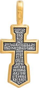 Мужской серебряный православный <b>крестик</b> с распятием с ...