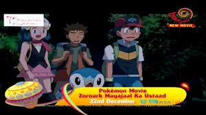 Pokémon Movie 13 - Zoroark Mayajaal Ka Ustaad Hindi Promo - YouTube