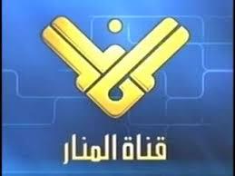 Image result for AL-manar LOGO