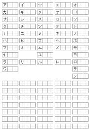 katakana practice sheets put | Printable | Pinterest | Language