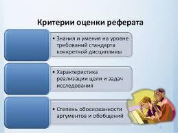 referat prezentation  Критерии оценки реферата