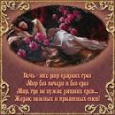 Открытки доброго вечера спокойной ночи