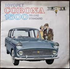 トヨペットコロナ1500カタログ 昭和37年 toyopet corona 1500
