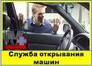 Откроем машину если ключи внутри