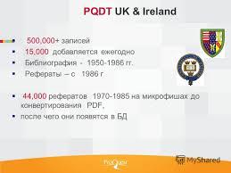 Презентация на тему proquest dissertations and theses  9 pqdt