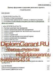 На заказ дипломный проект для студентов РГУТиС Специальность  дипломная работа для студентов РГУТиС на заказ