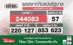 คลิกที่นี่! ตรวจผลสลากกินแบ่งรัฐบาล งวด 16 กันยายน 2563 (สด)
