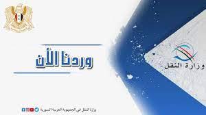 وزارة النقل في الجمهورية العربية السورية - Beiträge