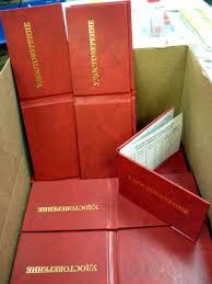Удостоверения Пропуска Дипломы Адресные папки и др ВОСТОЧНАЯ  Переплет дипломной работы обычно производится в нескольких или одном экземпляре и осуществляется по другой технологии Подробно о переплете диплома можно