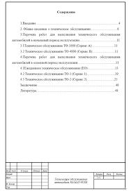 Уникальные дипломные работы для будущих выпускников МАМИ Пример содержания дипломной работы по техобслуживанию автомобиля КАМАЗ