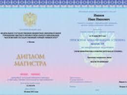 Купить диплом в Хабаровске Продажа дипломов и аттестатов Диплом магистра нового образца с приложением