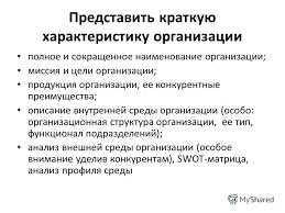 Презентация на тему Контрольная работа по менеджменту Задание  3 Представить краткую характеристику