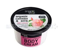 <b>Крем для тела Японская</b> камелия 250 мл Organic shop — купить в ...