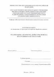 Блог Владислава Сыромятникова Пример оформления титульного листа  Пример оформления титульного листа курсовой работы 2011 год