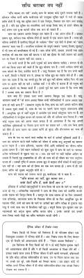 essay on honesty is the best policy essay on honesty is the best honesty is the best policy hindi essay