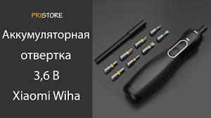 Аккумуляторная электрическая <b>отвертка Xiaomi</b> Wiha 3,6В Zu ...