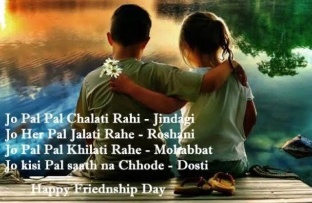 nice sms in hindi for friend