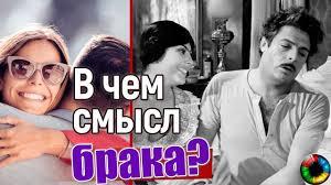В чем смысл брака? #брак #<b>семья</b> #<b>отношения</b> #конфликты ...