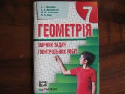 Продам сборник задач и контрольных работ по геометрии класс  Продам сборник задач и контрольных работ по геометрии 7 класс
