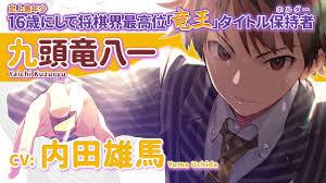 Light Novel Ranking 2018 Ryuou No Oshigoto Tv Anime Started Broadcasting From