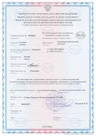 СПК Лицензии Лицензии сертификаты и дипломы СПК