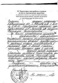 Скачать отчет о практике в ресторане ru отчет о практике в ресторане