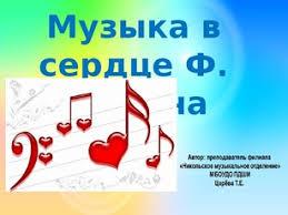 Музыка в сердце Шопена ppt Реферат на тему Музыка в Знанио Реферат на тему Музыка в сердце Ф Шопена